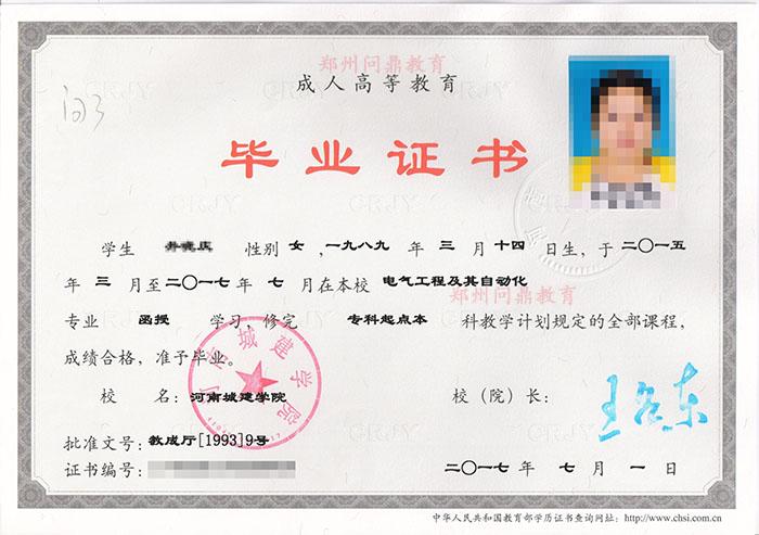 河南开封大学毕业证书.jpg