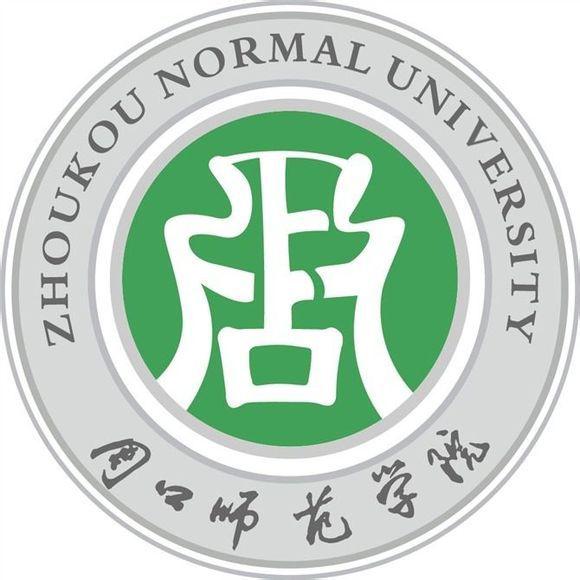 2021周口师范学院成人函授大专本科|专业及学费-河南函授网