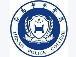 2021河南警察学院成人函授招生简章(专业学费汇总)