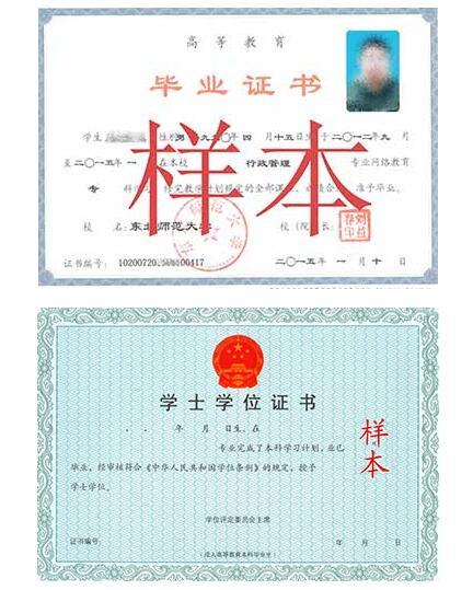 东北师范大学证书样本.jpg