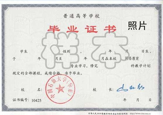 中国石油大学毕业证书样本.jpg