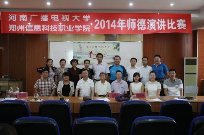 河南电大教师师德演讲比赛获奖人员与校领导合影.jpg