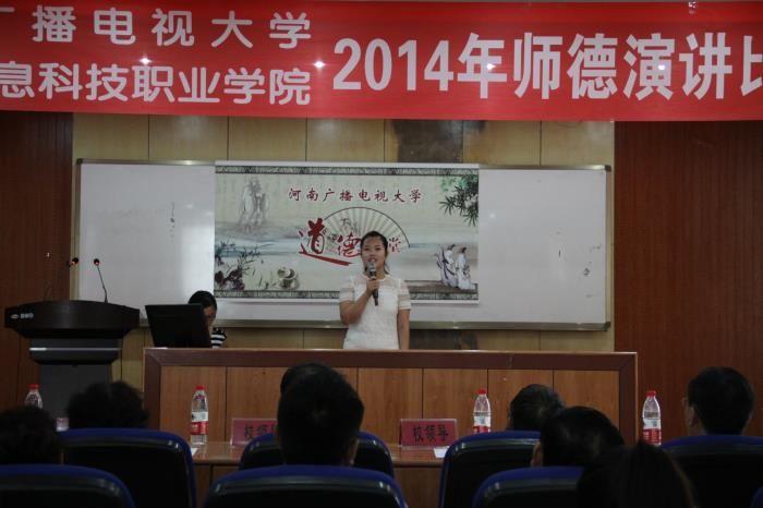 河南电大教师师德演讲比赛现场-4.jpg