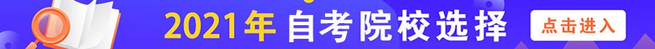 河南自考报名入口